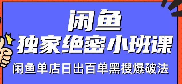 火焱社闲鱼独家绝密小班课-闲鱼单店日出百单黑搜爆破法-律白资源博客