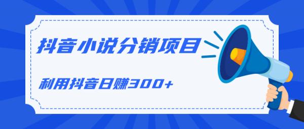 利用抖音操作小说分销项目,简单操作轻松日赚300-律白资源博客