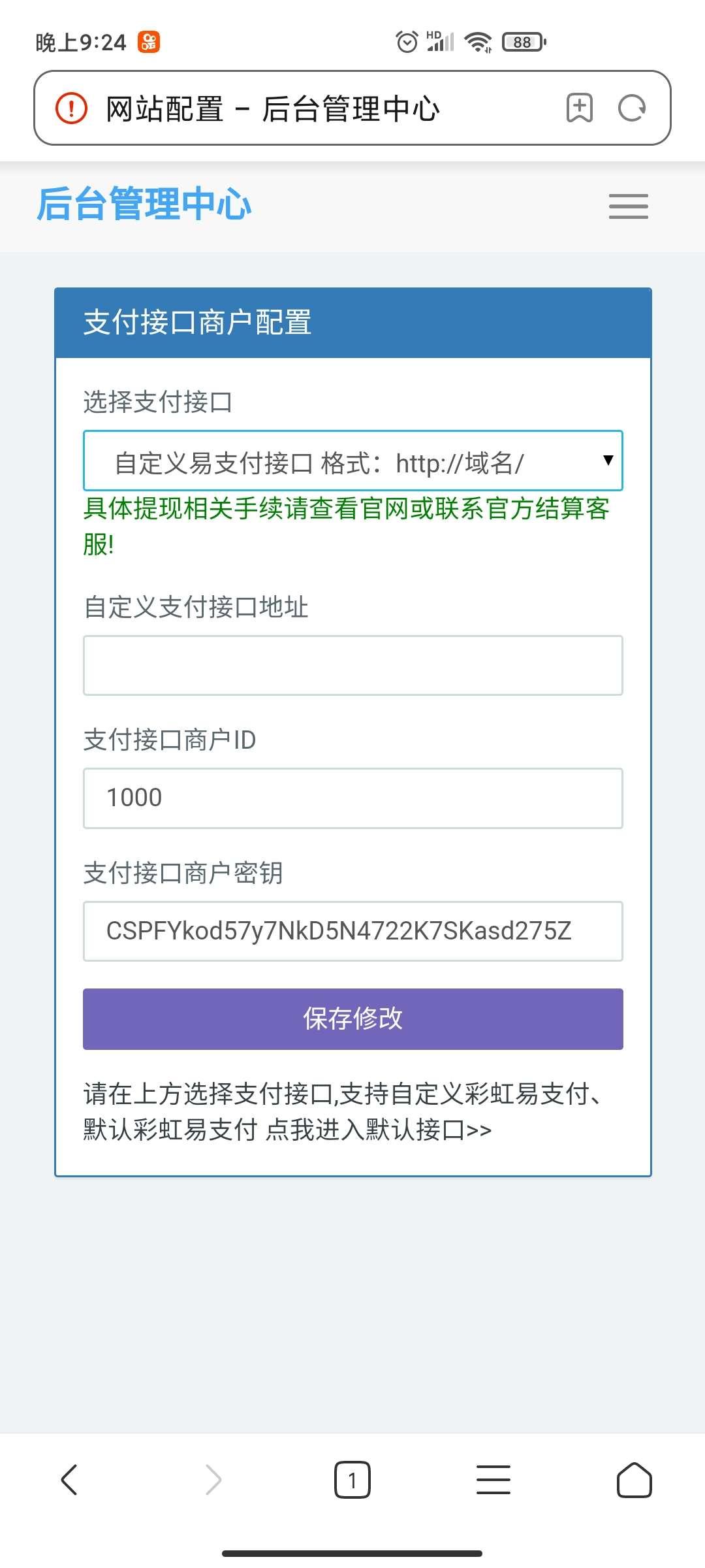 发卡网源码新版(带4套模板)个人发卡网系统  第4张