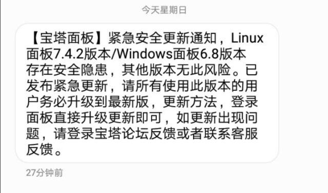 宝塔面板出现严重漏洞 网站 网络日志 微新闻 第2张