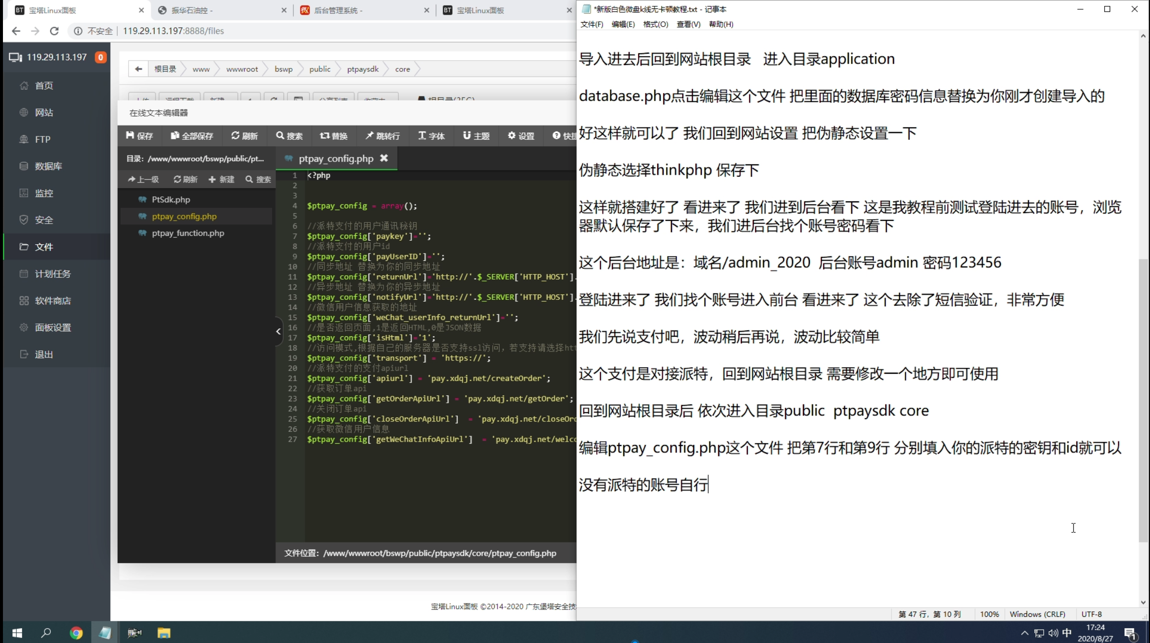 【用户投稿】八月最新录制二开版白色UI微盘系统源码搭建教学+详细环境开始对接支付接口教程