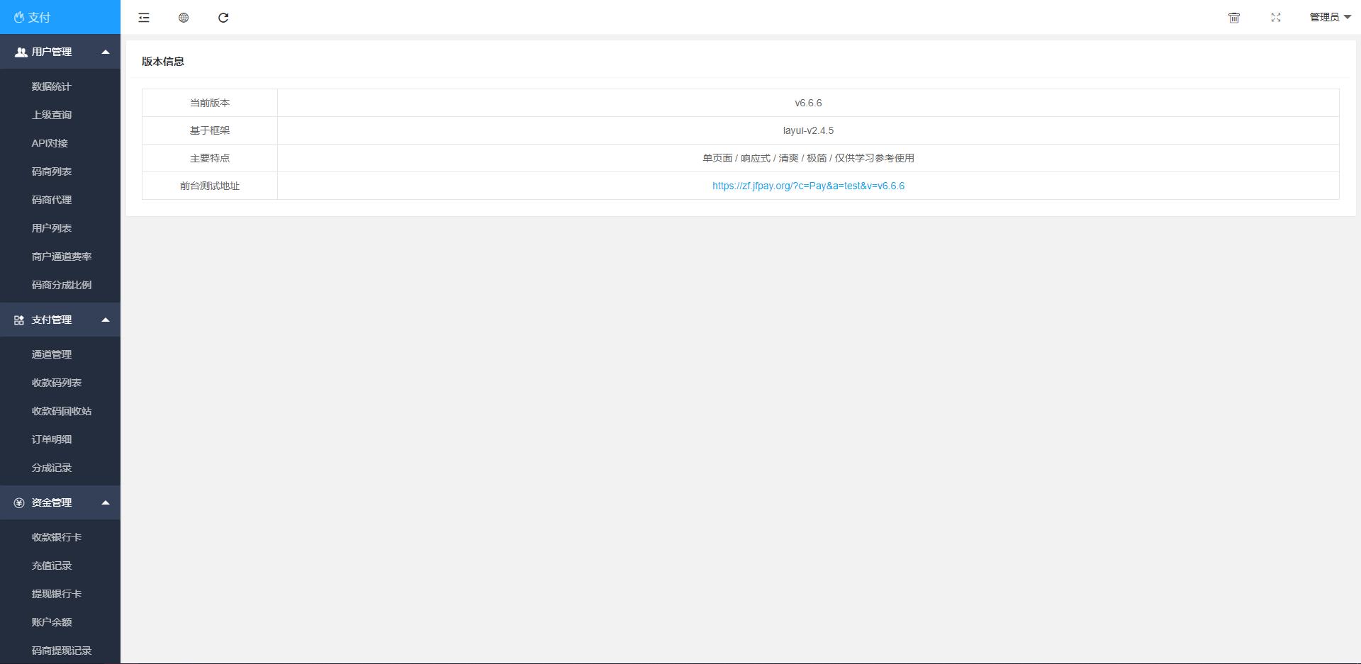 【全新免签支付系统/自动回调验证模式】免签支付自动回调自创回款模式+集成多号监控自动确认+api三四方支付系统  全新免签支付系统 自动回调验证模式 免签支付自动回调自创回款模式 集成多号监控自动确认 api三四方支付系统 自动回调 APP 第16张