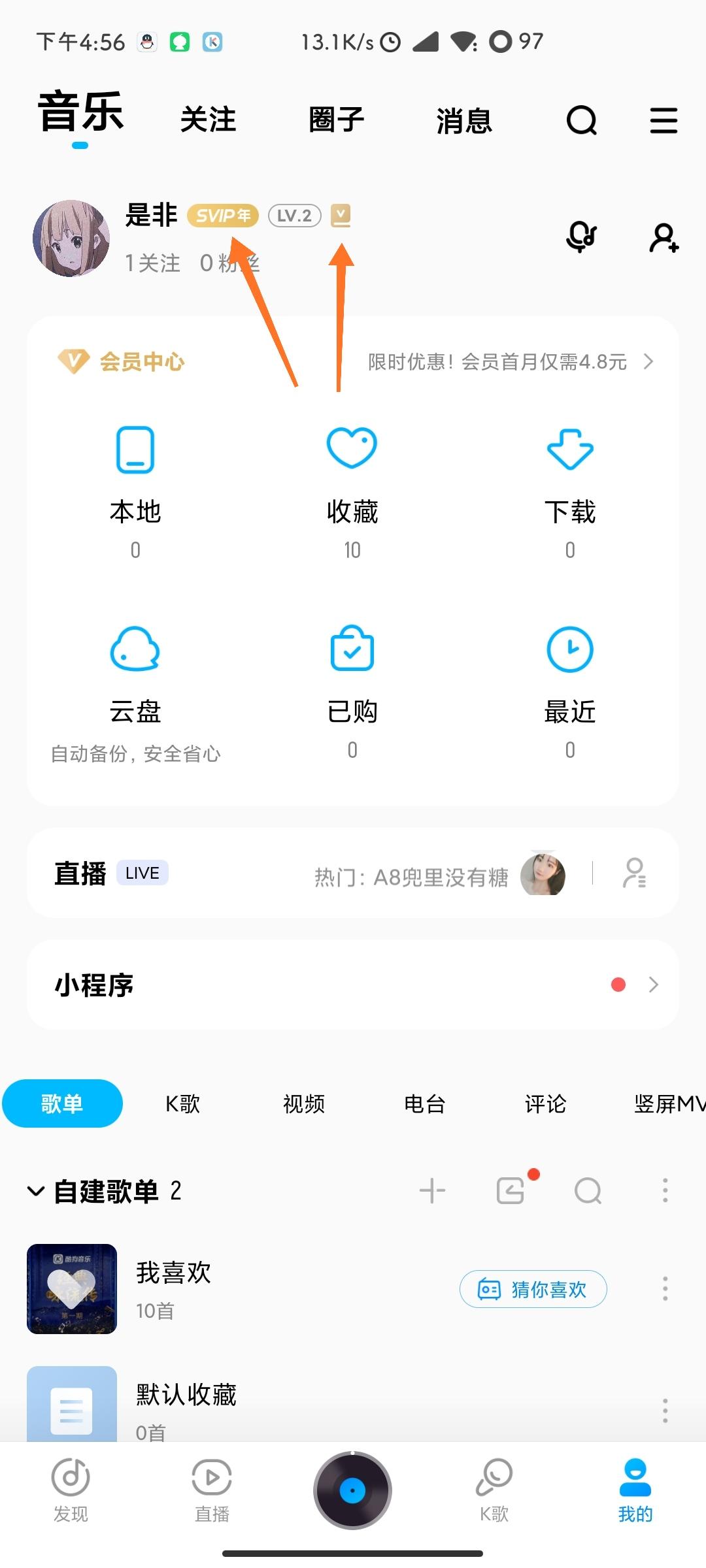酷狗音乐v10.2.8最新破解版修改版VIP/官方最新年费VIP