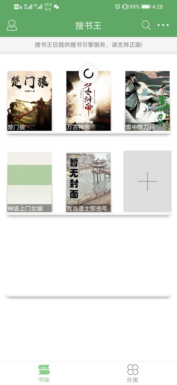 搜书王,一款强大的免费看小说软件APP  第2张