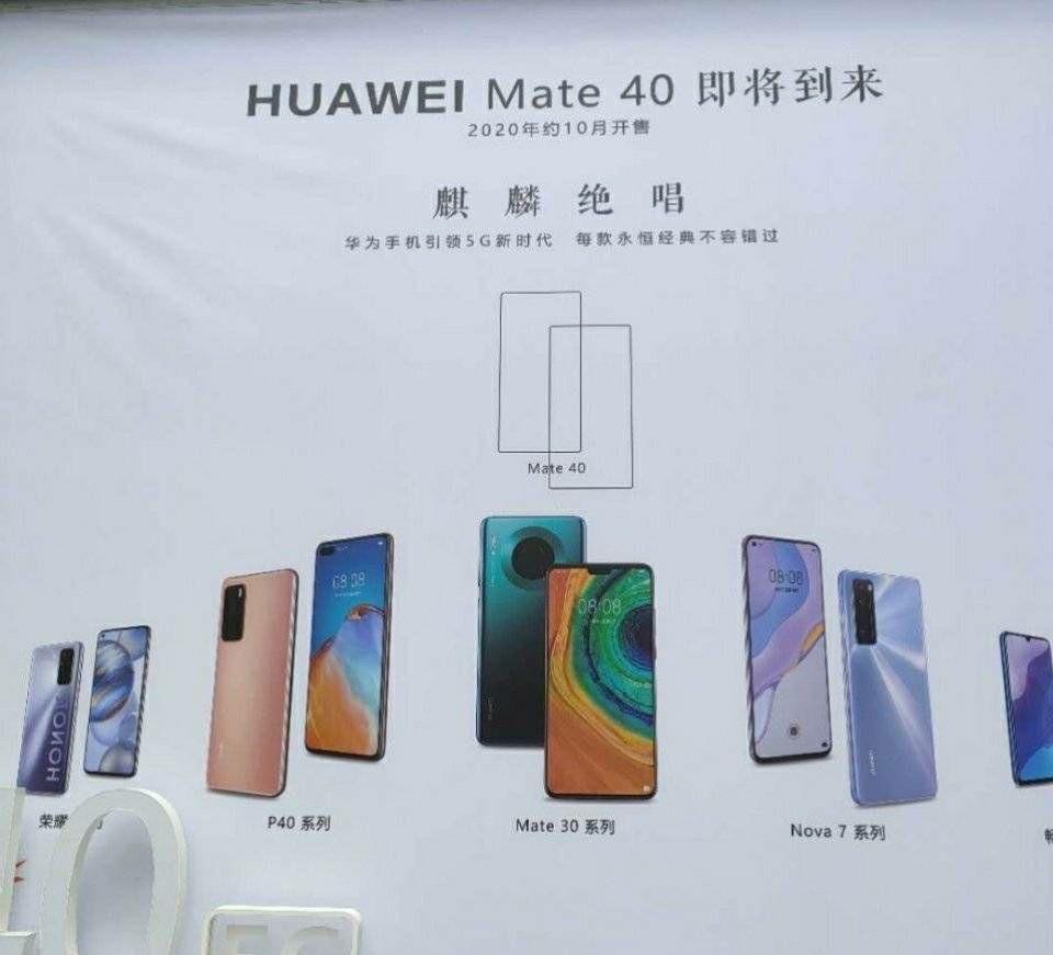 华为Mate40系列确认10月发售,该系列机器或将成为麒麟芯片的最后一款手机