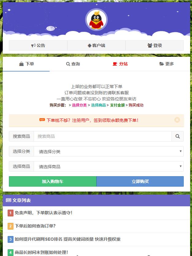 QQ代刷网,qq刷赞,低价折扣网易云优酷爱奇艺芒果TV会员  第1张