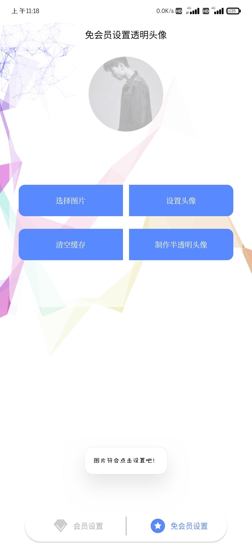 QQ透明头像APP,手机制作QQ透明头像