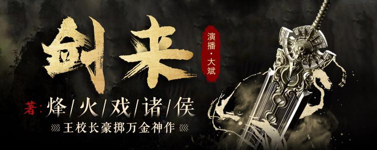 《剑来》大斌播讲有声小说全集插图(1)