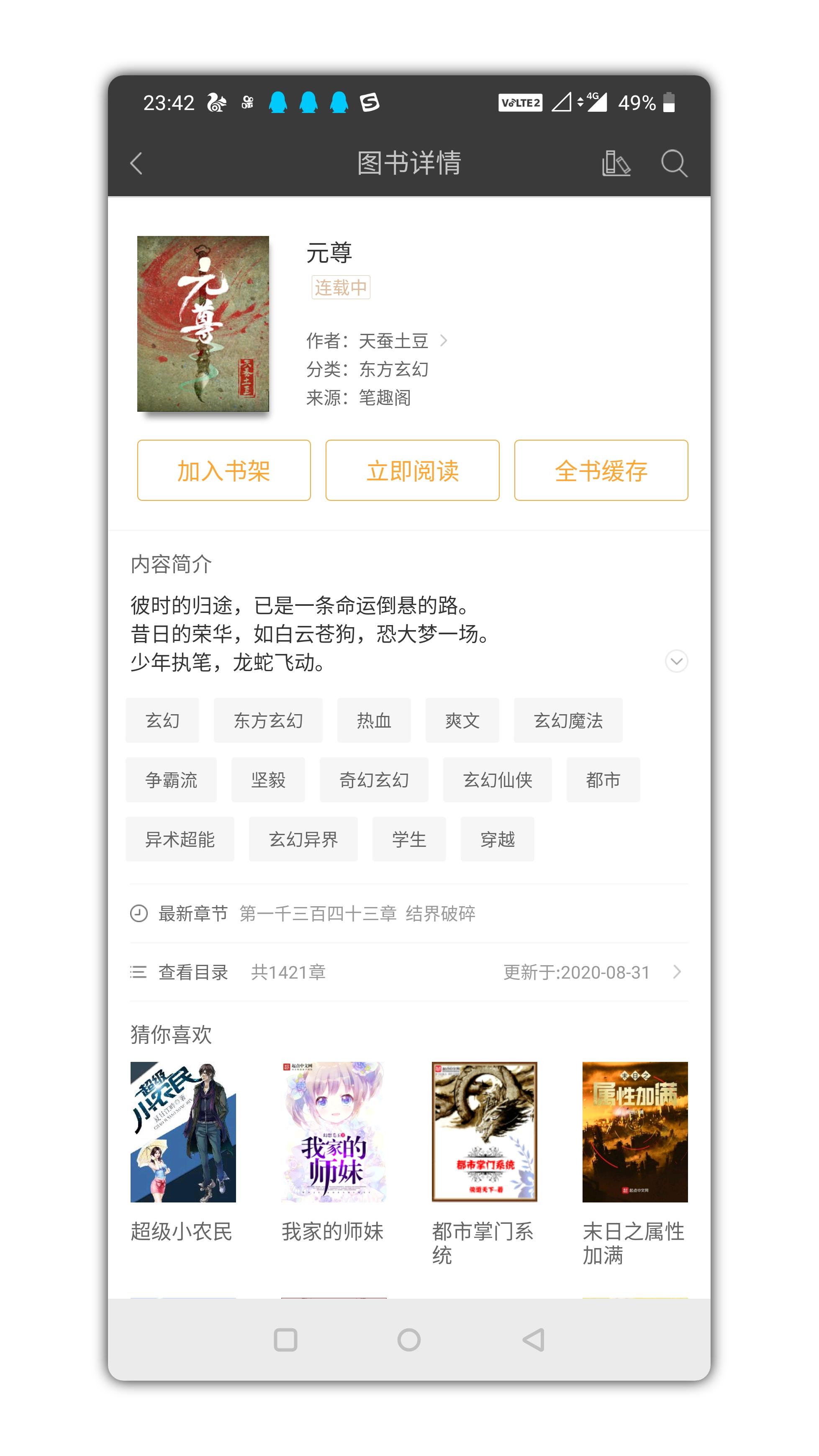 悦读app小说任你阅读软件