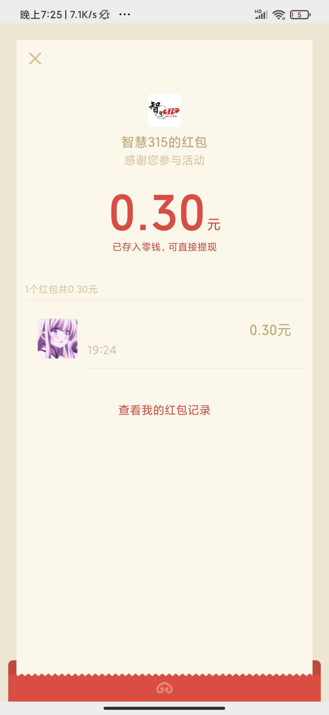 江苏省个私协会问卷抽红包  第2张