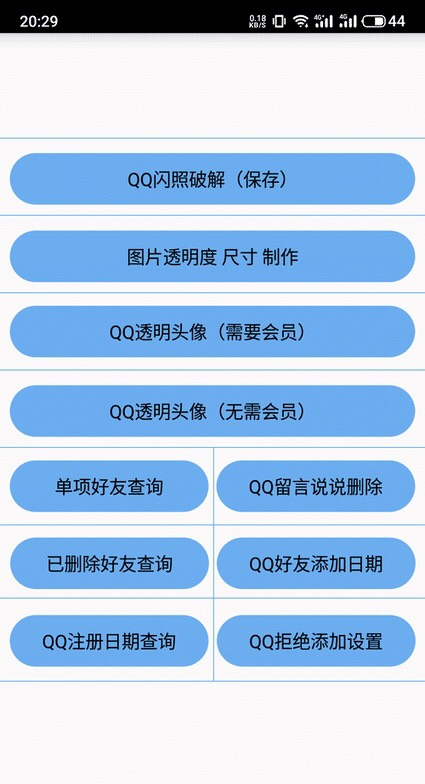 布偶必备工具,快手抖音解析,QQ添加日查询,QQ注册信息查询,个人资料清空