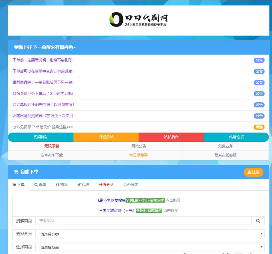 QQ代刷网 - 24小时自助下单_口口代刷网