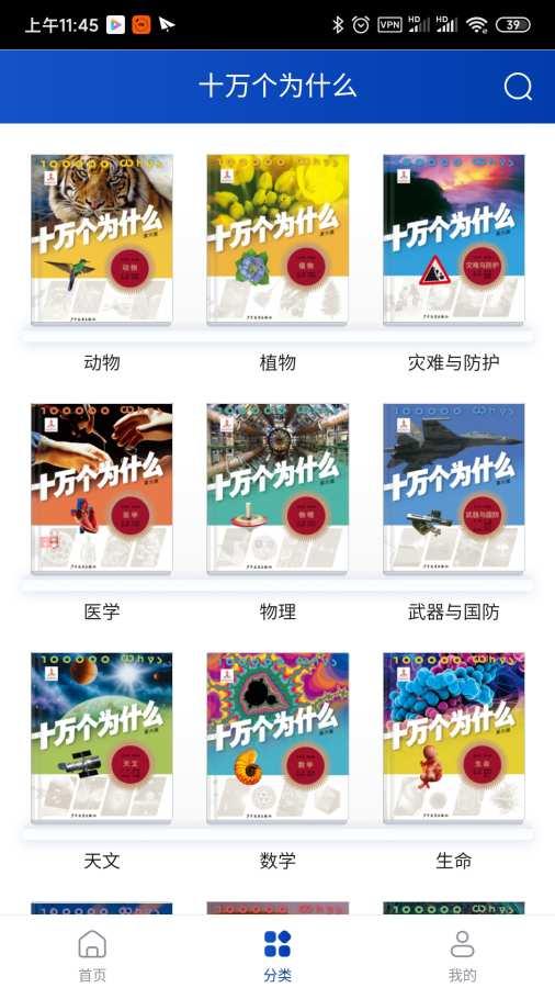 十万个为什么,中国科普第一书籍,十万个为什么在线阅读观看