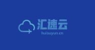图片[1]-汇速云-香港cn2 2h/1g仅需9.9/月-李峰博客