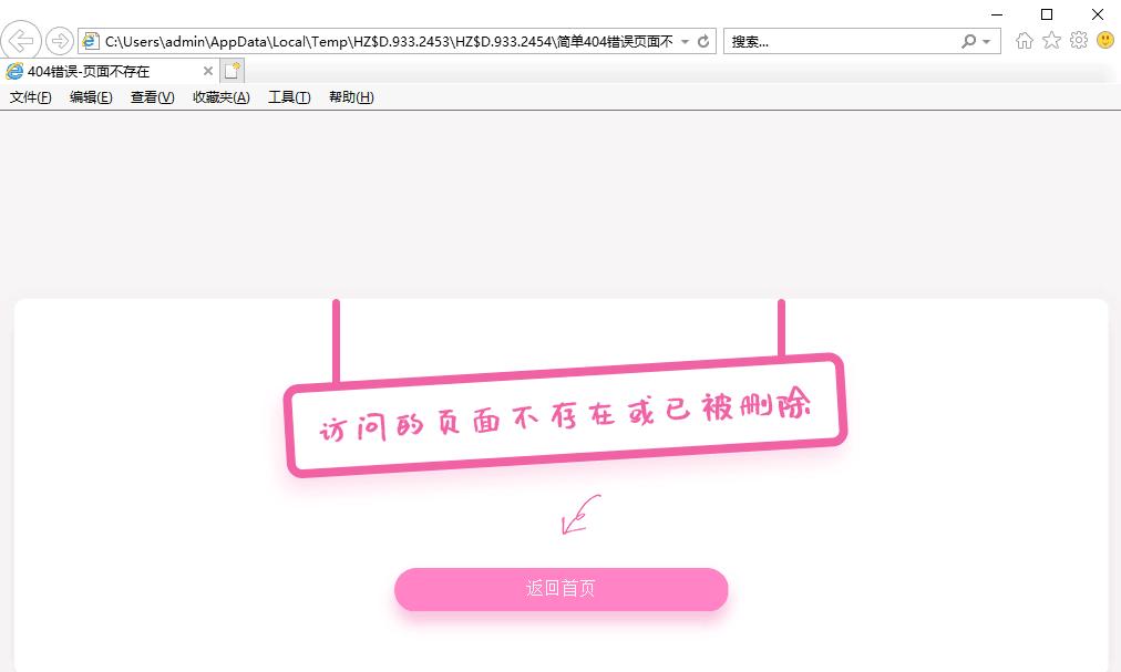 一个粉色系404页面html单页源代码全套