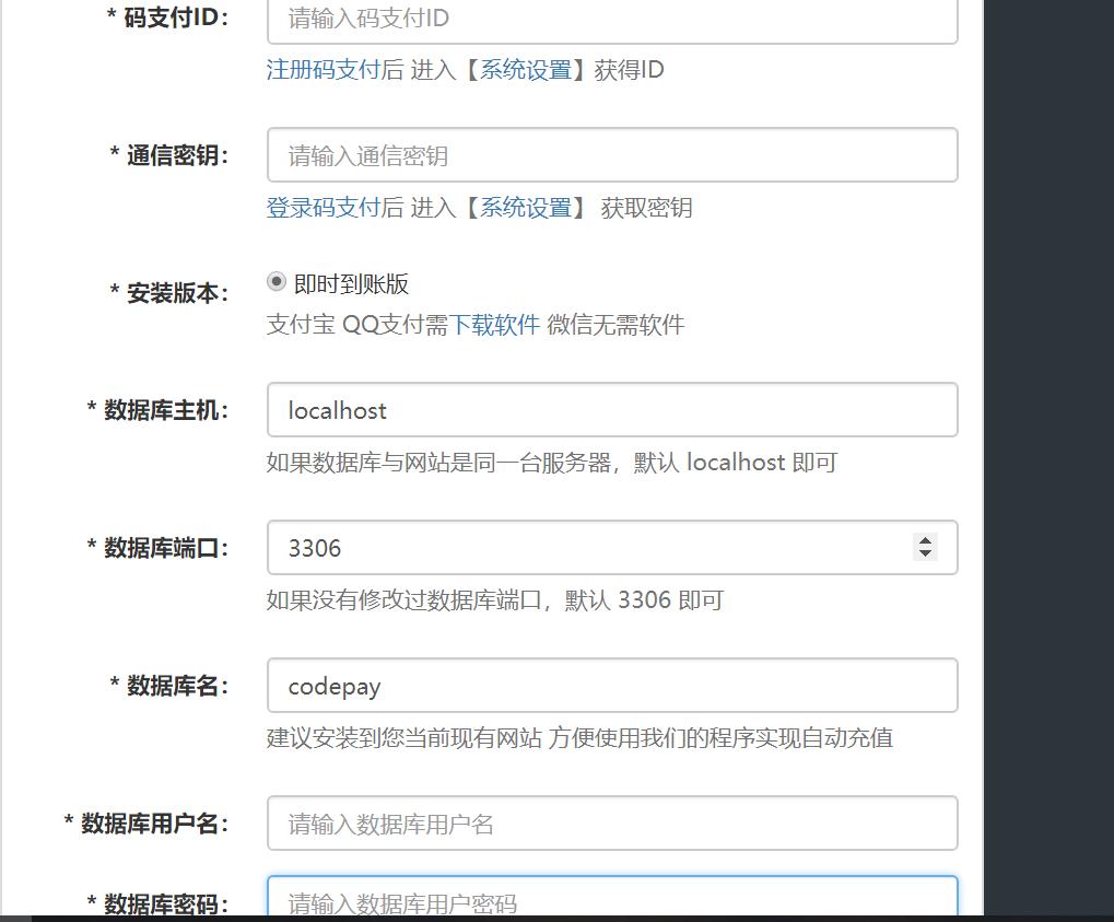最新二级域名分发系统源码