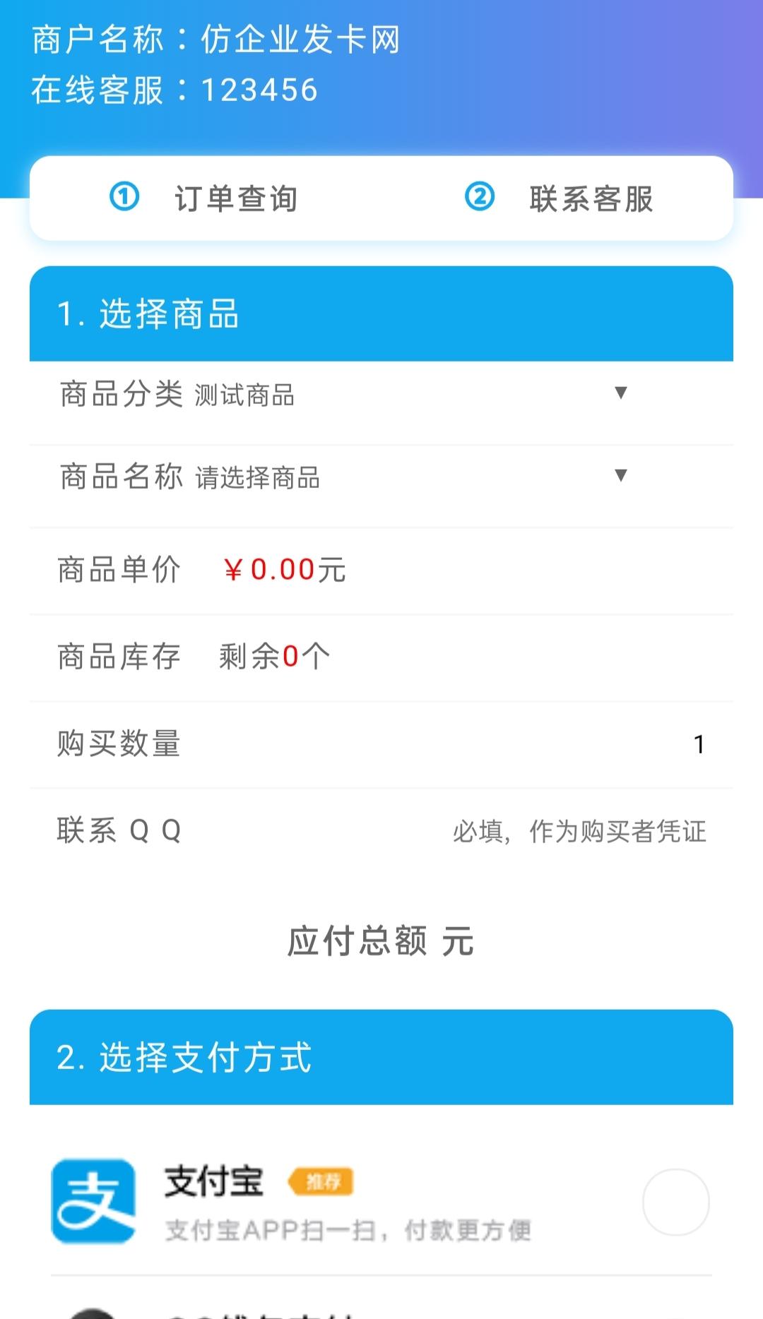 天天发卡网自动发货源码