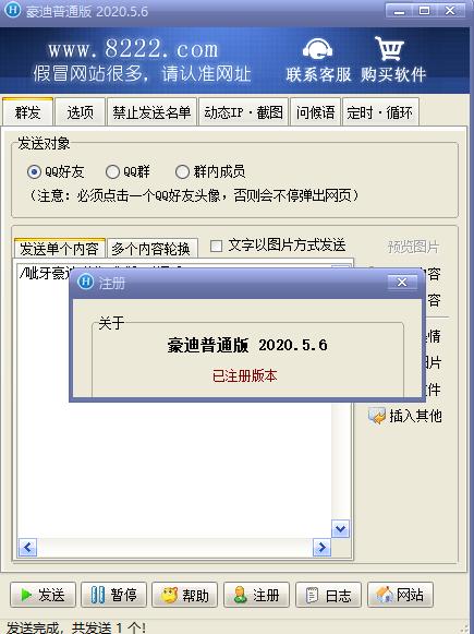 豪迪QQ群发器最新可用版
