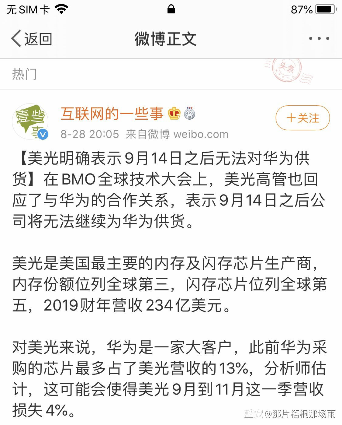 2020年9 月 15 日起暂停供货华为厂商汇总