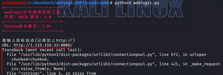 [自制poc] weblogicXML反序漏洞  第4张