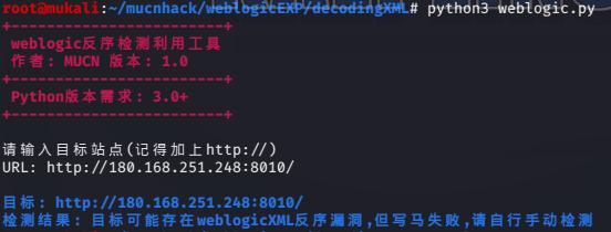 [自制poc] weblogicXML反序漏洞  第6张