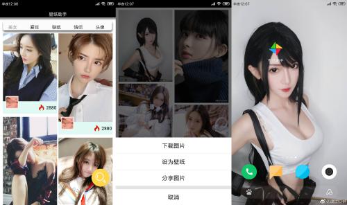 安卓app美女壁纸桌面