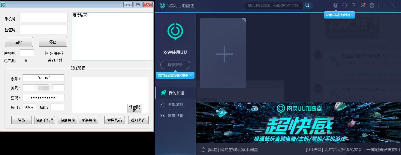 网易UU加速器全自动账号注册机(已对接蓝狐)