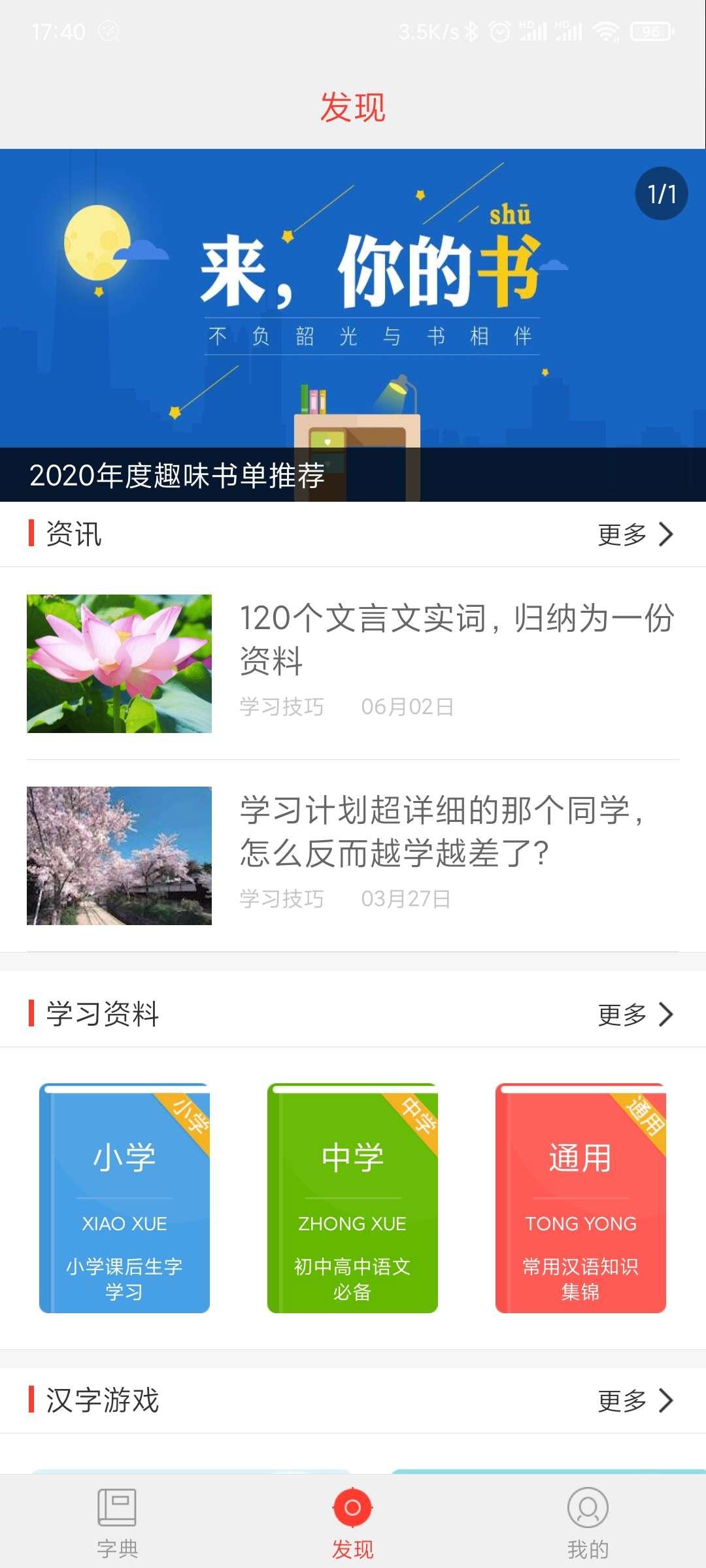 快快查汉语字典去广告修改版