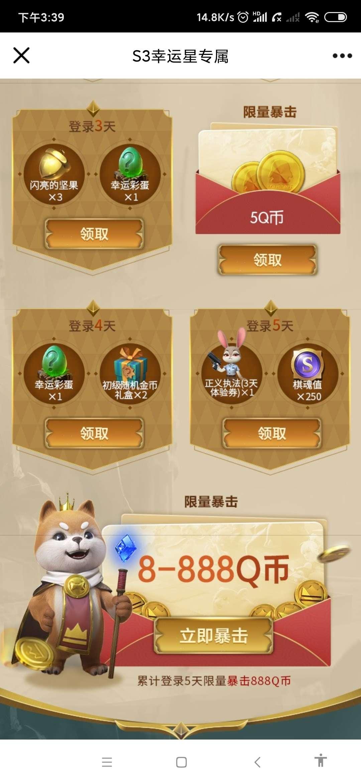 战歌竞技场幸运星登录领Q币  第2张