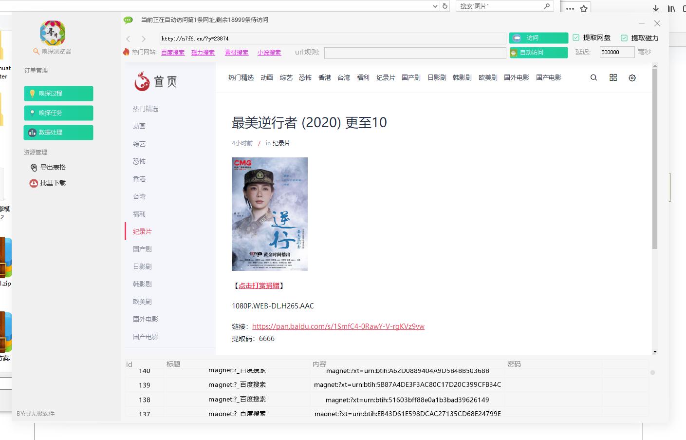 采集浏览器1.0(网盘采集/磁力采集/可视化采集/可自动化编辑URL规则访问)