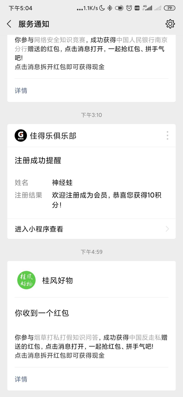 中国烟草反走私答题抽奖红包  第2张