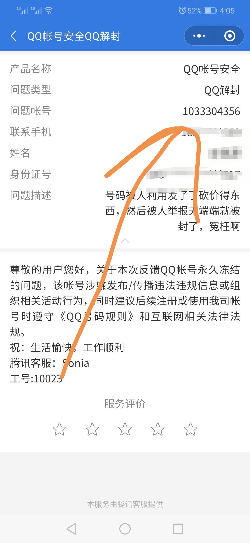 2020解封QQ永久冻结教程