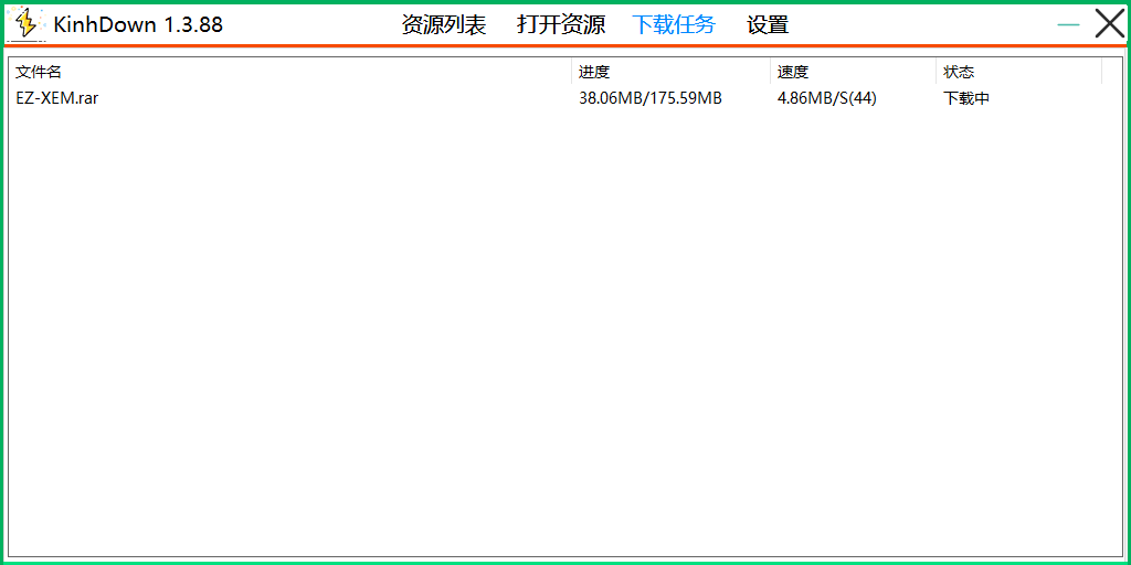 百度网盘不限速下载软件Kinhdown新一代的Pandown插图1