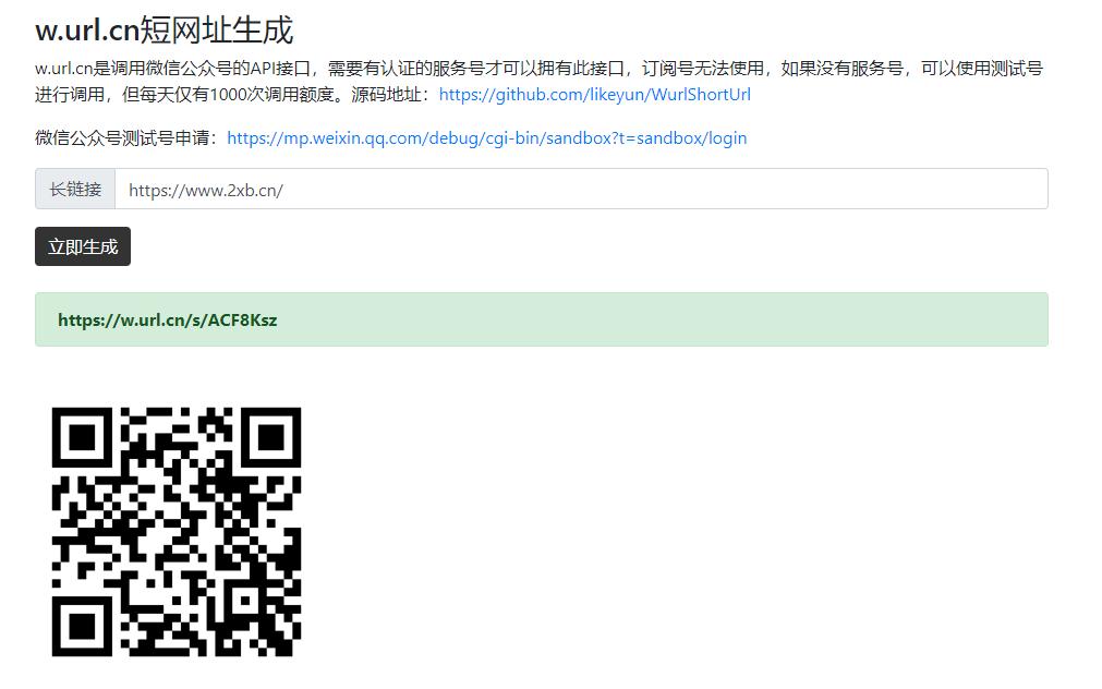 短网址在线生成源码