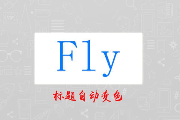 Emlog Fly主题文章标题自动换颜色教程