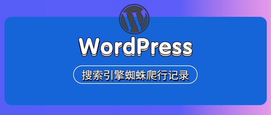 WordPress搜索引擎蜘蛛爬行记录代码插图