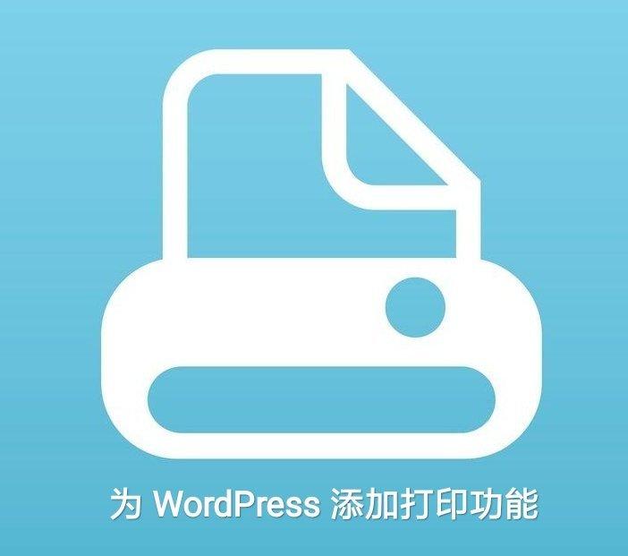 WordPress 添加网页打印功能插图