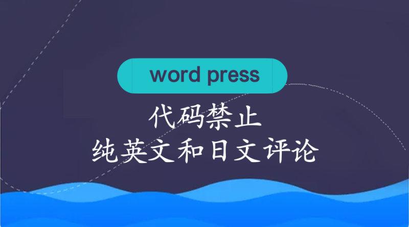 WordPress代码禁止英文和日文评论-聚音阁