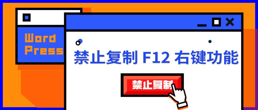 WordPress 限制文章复制 F12 右键等功能插图