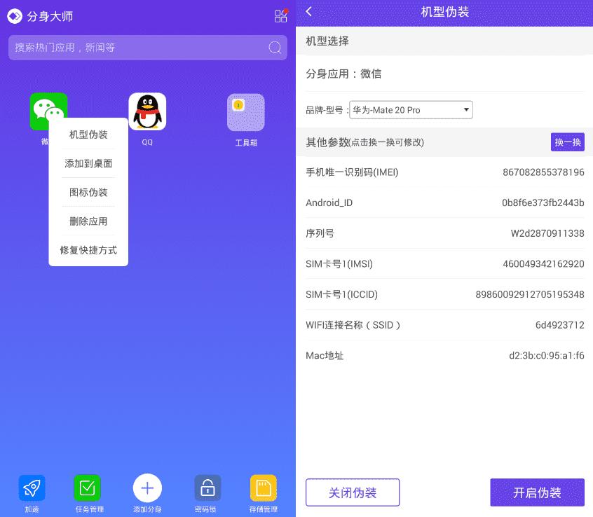 安卓app分身软件