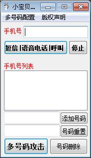 电话+短信终极轰炸机