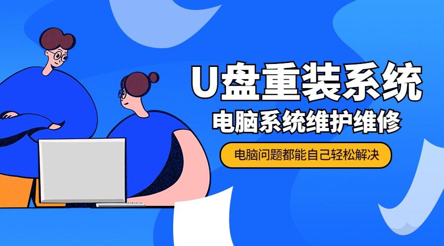 U盘重装系统教程+超级简单