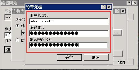"""服务器修改密码后,打开网站报错""""500内部服务器错误""""解决办法插图(3)"""