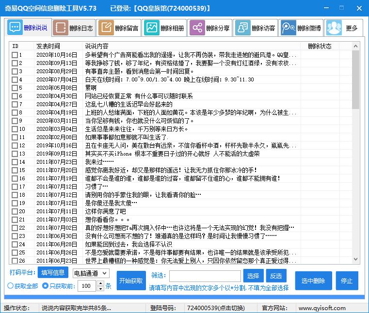 奇易QQ空间留言说说删除工具