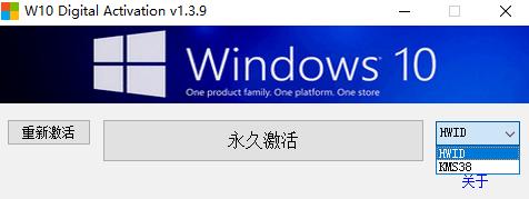 Windows10系统激活工具