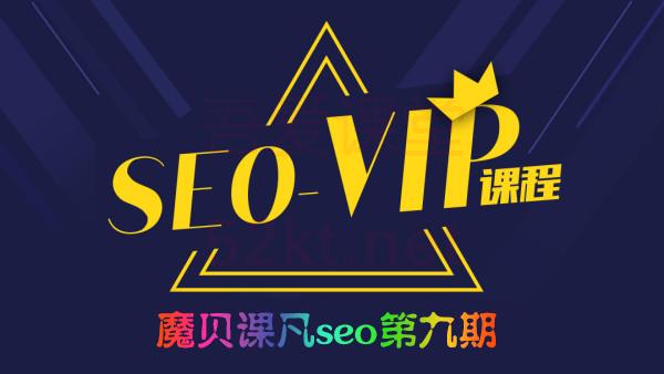 魔贝课凡SEO第9期实战VIP教程(随带工具)插图