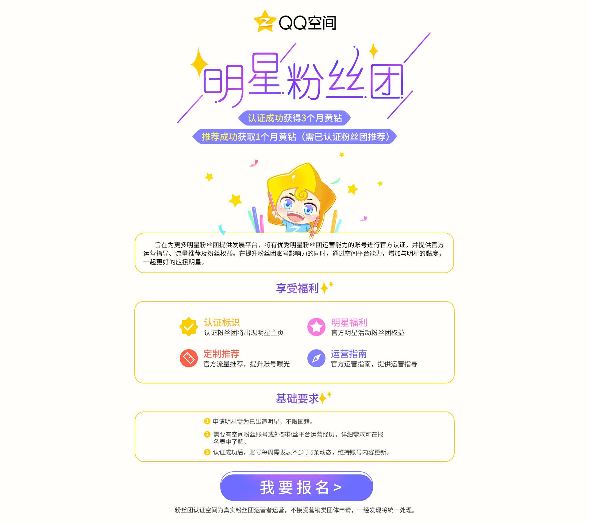 申请QQ认证空间标志教程还能领黄钻90天