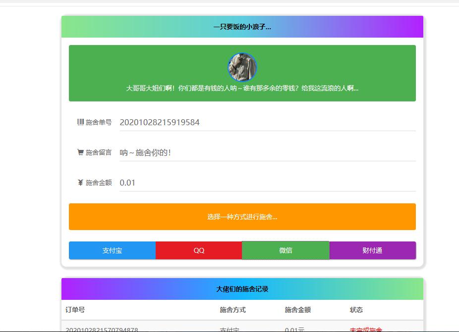 烟雨云最新可用要饭网站源码