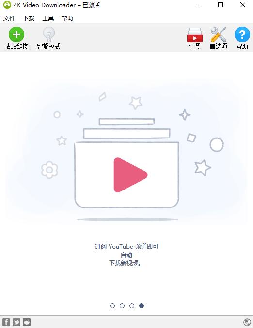 DJ视频音乐下载工具