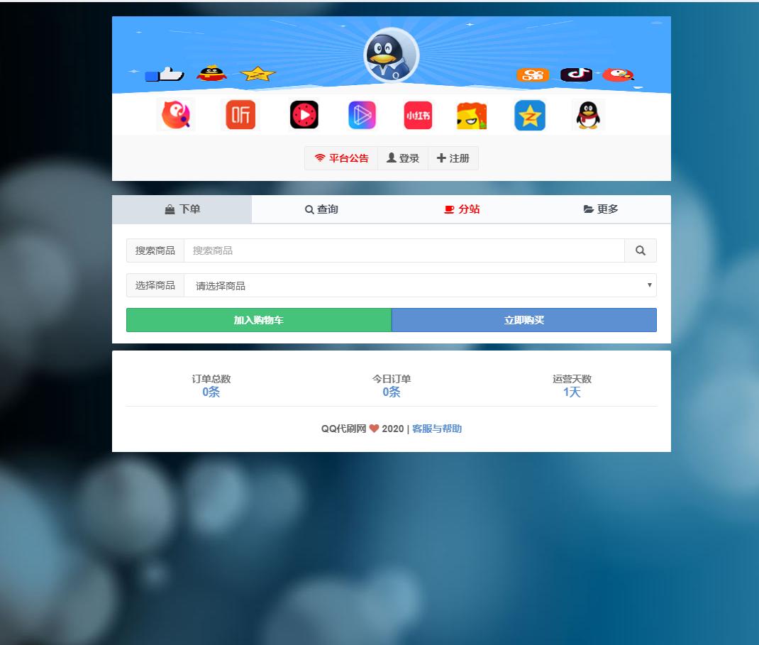最新彩虹代刷网源码破解版+附搭建教程